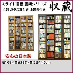 本棚 スライド書棚 4列 ガラス扉付き ioo