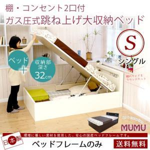 ガス圧式跳ね上げベッド シングル 収納ベッド 棚付き コンセント付き フレームのみ|ioo