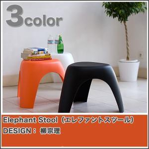 柳宗理デザイン エレファントスツール スタッキングチェア 椅子 デザイナーズチェア リプロダクト|ioo