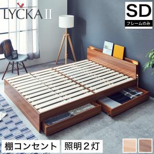 セミダブルベッド 引き出し付き 収納ベッド ベッドフレームのみ ブラウン すのこベッド 北欧調 棚付き 照明付き ブラウン|ioo