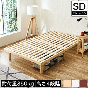 9/2〜9/30限定★5%OFF応援セール! すのこベッド セミダブルベッド 木製ベッド ベッドフレーム ローベッド 高さ調整 組立簡単 ヘッドレス|ioo