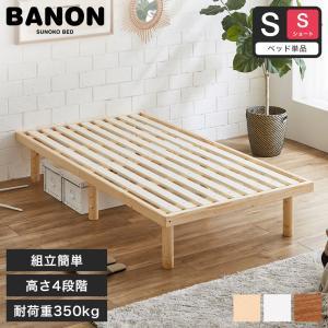 すのこベッド ショートシングル 長さ180cm 木製 ベッドフレーム 耐荷重350kg 組立簡単|ioo