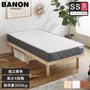すのこベッド ショートセミシングル 長さ180cm 木製 厚さ20cmポケットコイルマットレスセット 耐荷重350kg 組立簡単 高さ4段階 ioo