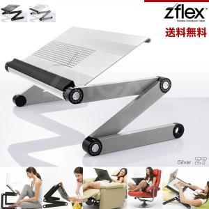 マルチテーブル ジーフレックス zflex ノートパソコンスタンド 折りたたみ コンパクト|ioo