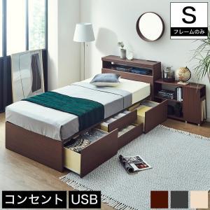 チェストベッド シングル 木製 収納ベッド 大収納ベッド 大収納チェストベッド ベッドフレーム 棚付き シェルフ USB|ioo