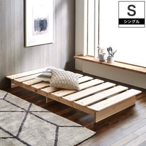 檜すのこベッド ステージベッド シングル 北欧風 檜ベッド ローベッド ひのきベッド  総ヒノキ|ioo