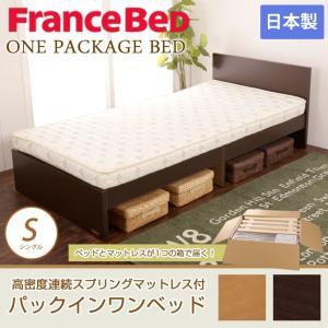 フランスベッド 木製 すのこベッド ASパックインワン シングル ワンパッケージベッド 薄型 マルチラススーパーマットレス付 シングルベッド 木製ベッド 新生活|ioo