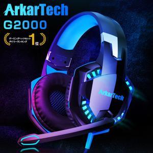 ゲーミングヘッドセット ヘッドホン ARKARTECH G2000 PS4 スイッチ PC フォーナ...