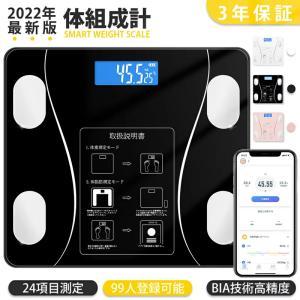体重計 体組成計 スマホ連動 体脂肪計 最新モデル Bluetooth接続  送料無料 12項目測定...