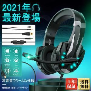 ゲーミングヘッドセット ヘッドホン マイク付き switch ps4 対応 高音質 PC ヘッドホン...