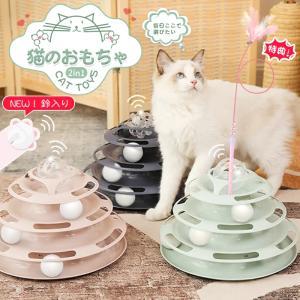 猫 おもちゃ ボール ボール回転盤 ペット用品 遊ぶ盤 回転 ぐるぐるボール 4階 タワー 運動不足解消 ストレス発散 留守番対応 人気 知育 送料無料