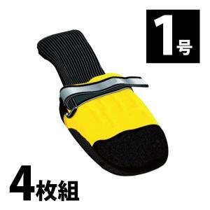 シューズ 犬 靴 犬の靴 ブーツ 全天候型ブーツ(1号/4枚組み)犬用フットウェア 【メール便対応可】|ip-plus