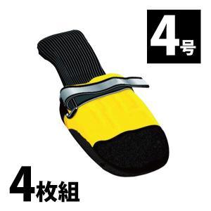シューズ 犬 靴 犬の靴 ブーツ 全天候型ブーツ(4号/4枚組み)犬用フットウェア 【メール便対応可】|ip-plus