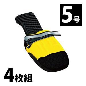 シューズ 犬 靴 犬の靴 ブーツ 全天候型ブーツ(5号/4枚組み)犬用フットウェア 【メール便対応可】|ip-plus