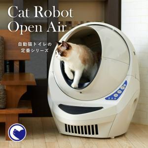 キャットロボット オープンエアー(全自動猫用トイレ/リッターロボット3/1年補償・電話相談・修理対応等あり)【送料無料(北海道・沖縄・離島等除く)】|ip-plus