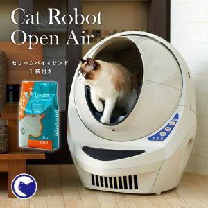 キャットロボット オープンエアー セリームバイオサンド 7.5kg 付【送料無料(北海道・沖縄・離島除く)】|ip-plus