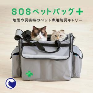 (OFT) SOSペットバッグ (防災 避難 災害 対策 救助 犬 いぬ イヌ 猫 ねこ ネコ キャリー ペット バッグ 折り畳み 備え 収納 病院 普段使い)|ip-plus