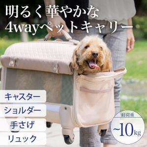 (アウトレット35%OFF) 犬 キャリー リュック ブロッサムリュックキャリー パールベージュ M *外箱つぶれ* ip-plus