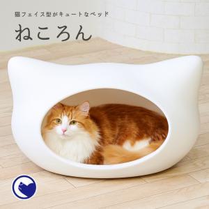 猫 ねこ ベッド おしゃれ ねころん【しろ】 |ip-plus