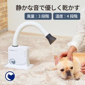 犬 猫 ドライヤー 楽 ペット用 簡単 自在 Alizee ハンズフリードライヤー|ip-plus