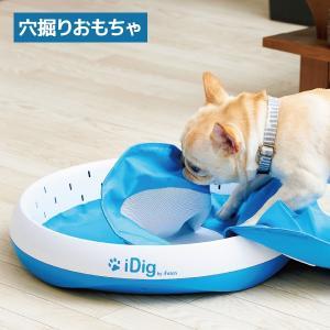 穴掘り おもちゃ 犬 ドッグ トイ iDig Stay|ip-plus