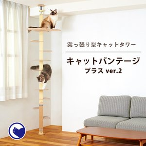 猫 タワー 爪とぎ 大型 ポール キャットタワー スリム  キャットバンテージ プラス Ver2|ip-plus