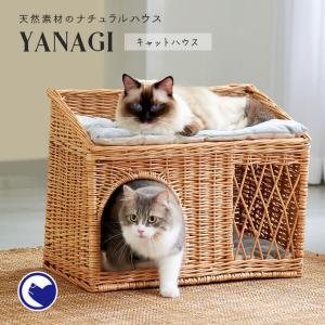 ねこ 猫 ハウス おうち 2段 多頭飼い ベッド 柳 天然素材 YANAGI キャットハウス|ip-plus