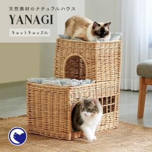 ねこ 猫 ハウス おうち 2段 多頭飼い ベッド 柳 天然素材 YANAGI キャットキャッスル|ip-plus