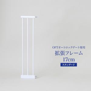 (OFT) OFTオートロックゲート スタンダード専用拡張フレーム17cm (ペット ゲート 扉 脱走防止 柵 間仕切り ペットフェンス) ip-plus