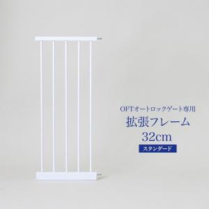 (OFT) OFTオートロックゲート スタンダード専用拡張フレーム32cm (ペット ゲート 扉 脱走防止 柵 間仕切り ペットフェンス) ip-plus