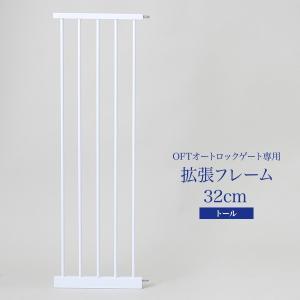(OFT) OFTオートロックゲート トール専用拡張フレーム32cm (ペット ゲート 扉 脱走防止 柵 間仕切り ペットフェンス) ip-plus