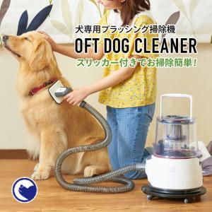 (OFT) OFT DOG CLEANER ドッグクリーナー (ランキング オススメ 人気 ペット クリーナー ブラシ 犬 抜け毛 掃除機 ペットサロン 簡単)|ip-plus