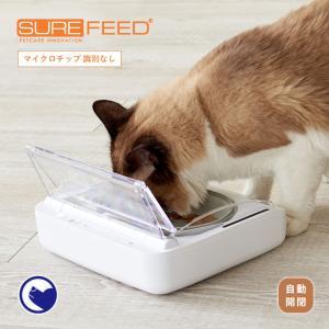 (OFT) 自動開閉シュアーフィーダー(マイクロチップ識別なしの方です)(自動 開閉 開く 給餌器 乾燥防止 衛生 猫 犬 多頭飼い) ip-plus