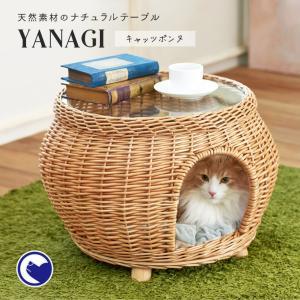 (OFT) YANAGI キャッツボンヌ [猫ちぐら ねこ ハウス おうち 2段 多頭飼い ベッド 柳 天然素材 ガラス 手作り ドーム おしゃれ 人気]|ip-plus