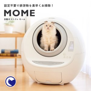 (OFT) 自動ネコトイレ MOME 日本正規販売店【送料無料(北海道・沖縄・離島等除く)】(モーム 猫 キャットロボット catlink)|ip-plus