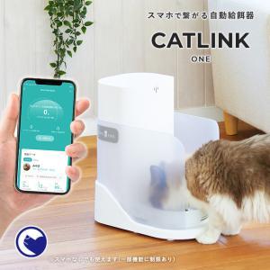 (OFT)自動給餌器 CATLINK ONE [自動 オートフィーダー 給餌器 エサ アプリ 開閉 タグ 個体識別 アプリ 衛生 猫 犬 多頭飼い] ip-plus