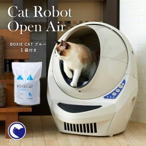キャットロボット オープンエアー BOXIE CAT ブルー付【送料無料(北海道・沖縄・離島除く)】自動猫トイレ|ip-plus