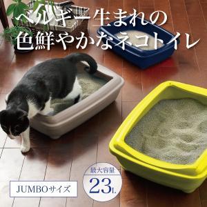 (OFT) アリストトレー JUMBO (猫 ねこ ネコ トイレ 大型 おしゃれ おすすめ おしゃれ シンプル 丸洗い 海外製)|ip-plus