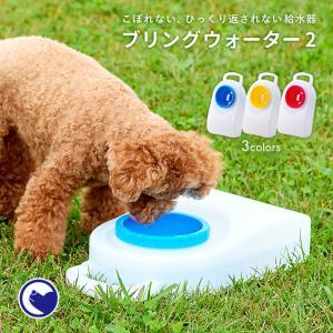 水飲み 犬 お散歩 こぼれない ブリングウォーター 2|ip-plus