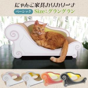 爪とぎ 猫 ねこ キャット スクラッチ ガリガリ 段ボール カリカリーナ Basic ベーシック グラングラン XL|ip-plus
