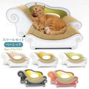 爪とぎ 猫 ねこ キャット スクラッチ ガリガリ 段ボール カリカリーナ Basic ベーシック グラングラン XL スツールセット|ip-plus