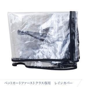 ペット用 カート 雨よけ レインコート 雨具 ペットカートファーストクラス専用レインカバー ip-plus