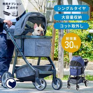 (OFT) ペットカート ファーストクラス オプション3点セット【送料無料(北海道・沖縄・離島等除く)】(ペットカート 多頭 おすすめ 小型犬)|ip-plus