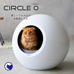 [今だけ!レビューを書いてくれる方限定特価!!]自動猫トイレ サークル0 circle-ZERO【送料無料(北海道・沖縄・離島等除く)】 サークルゼロ キャットロボット|ip-plus