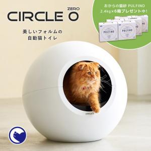 自動猫トイレ サークル0 circle-ZERO【送料無料(北海道・沖縄・離島等除く)】ネコトイレ サークルゼロ キャットロボット 清潔|ip-plus
