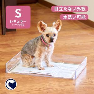 クリアレット2(S) (レギュラーシーツサイズ) [犬 トイレ おしゃれ 透明 ドッグ アクリル デザイナーズ]|ip-plus