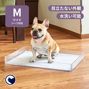 クリアレット2(M) (ワイドシーツサイズ) [犬 トイレ おしゃれ 透明 ドッグ アクリル デザイナーズ]|ip-plus