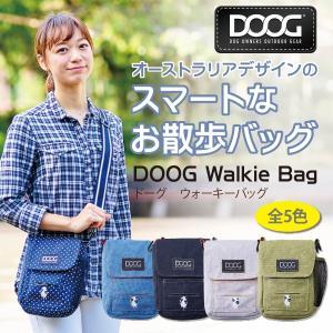 お散歩バッグ 犬 散歩 DOOG Walkie Bag|ip-plus