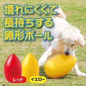 【在庫一掃アウトレットセール!!】犬 おもちゃ ドッグトイ ボール 壊れない エッグ【レッド/イエロー】|ip-plus