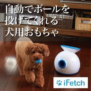 犬 おもちゃ ボール 自動 iFetch 自動キャッチボール|ip-plus